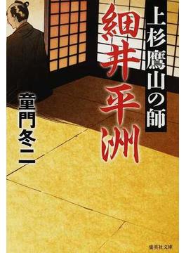 細井平洲 上杉鷹山の師(集英社文庫)