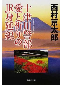 十津川警部愛と祈りのJR身延線 長編トラベルミステリー(集英社文庫)