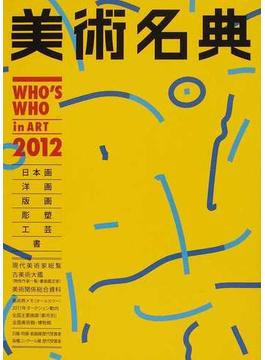 美術名典 2012