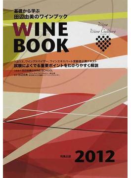 基礎から学ぶ田辺由美のワインブック ソムリエ、ワインアドバイザー、ワインエキスパート受験者必携テキスト 試験によくでる重要ポイントをわかりやすく解説 2012年版