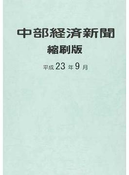 中部経済新聞縮刷版 平成23年9月
