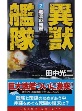 異獣艦隊 書下ろし長編戦記シミュレーション 2 波濤の覇者(コスモノベルス)
