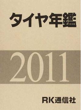 タイヤ年鑑 2011