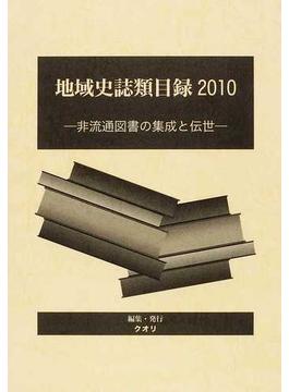 地域史誌類目録 非流通図書の集成と伝世 2010