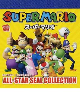 スーパーマリオALL-STAR SEAL COLLECTION