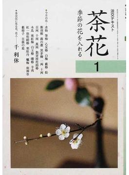 淡交テキスト 平成24年1号 茶花 1