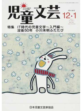 児童文芸 第57巻第6号(2011年12・2012年1月号) IT時代の児童文学