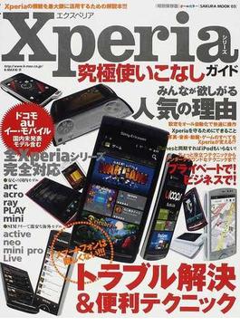 Xperiaシリーズ究極使いこなしガイド プライベートでビジネスで!!!みんなが欲しがる人気の理由 特別保存版(サクラムック)