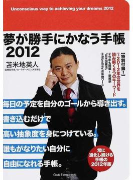 夢が勝手にかなう手帳 2012