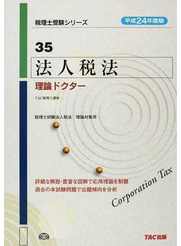 法人税法理論ドクター 平成24年度版