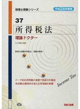 所得税法理論ドクター 平成24年度版