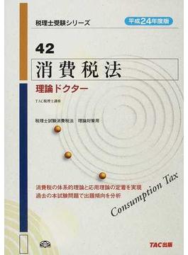 消費税法理論ドクター 平成24年度版