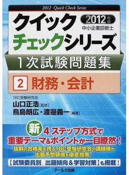 中小企業診断士1次試験問題集クイックチェックシリーズ 2012年版2 財務・会計
