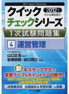 中小企業診断士1次試験問題集クイックチェックシリーズ 2012年版4 運営管理