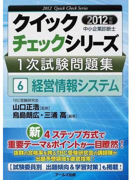 中小企業診断士1次試験問題集クイックチェックシリーズ 2012年版6 経営情報システム