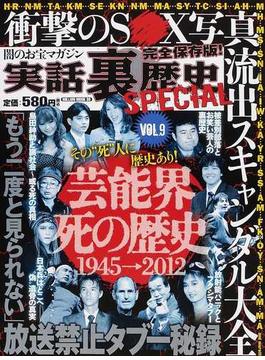 実話裏歴史SPECIAL VOL.9