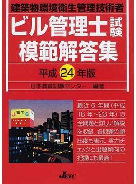 ビル管理士試験模範解答集 建築物環境衛生管理技術者 平成24年版