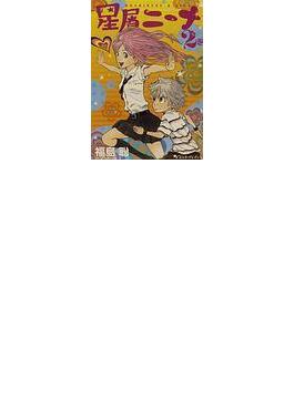 星屑ニーナ(BEAM COMIX) 4巻セット(ビームコミックス)