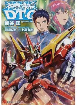 神童機操DT-O phase01(講談社ラノベ文庫)