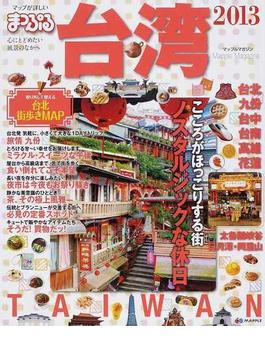 台湾 2013