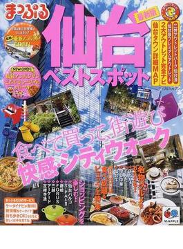 仙台ベストスポット 2012