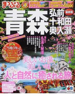 青森 弘前・十和田・奥入瀬 2012