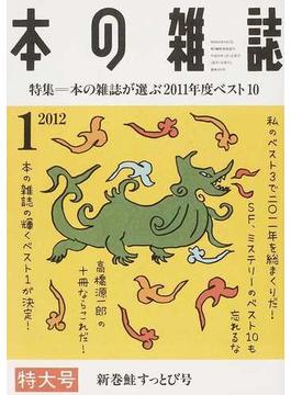 本の雑誌 2012−1 特集=本の雑誌が選ぶ2011年度ベスト10
