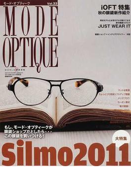 モード・オプティーク Vol.33 もし、モードオプティークが眼鏡ショップなら…