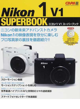 ニコン1 V1スーパーブック