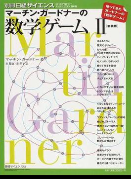 マーチン・ガードナーの数学ゲーム 新装版 2