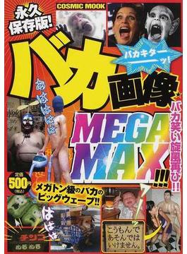 バカ画像★MEGA MAX!!! バカ笑い旋風再び!! 永久保存版(COSMIC MOOK)