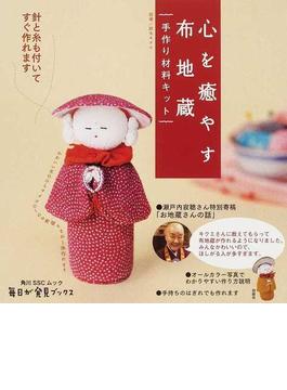 心を癒やす布地蔵 手作り材料キット(角川SSC)