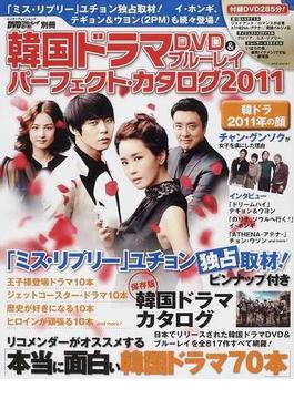 韓国ドラマDVD&ブルーレイパーフェクト・カタログ 2011(エンターブレインムック)
