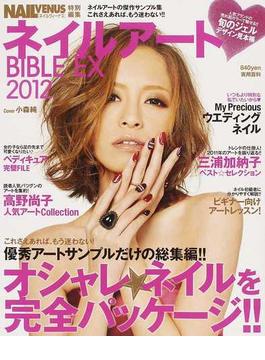 ネイルアートBIBLE EX 永久保存版!! 2012 優秀ネイルアートだけの総集編!!