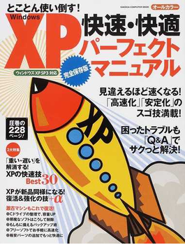 Windows XP快速・快適パーフェクトマニュアル とことん使い倒す! 完全保存版(Gakken computer mook)
