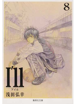 I'll 8(集英社文庫コミック版)