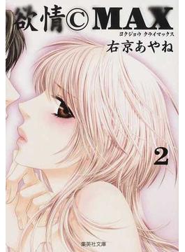 欲情CMAX 2(集英社文庫コミック版)