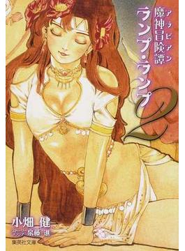 魔神冒険譚ランプ・ランプ 2(集英社文庫コミック版)