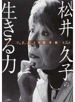 松井久子の生きる力 映画監督