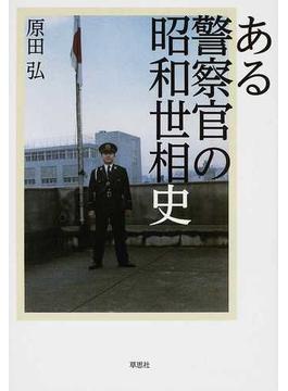 ある警察官の昭和世相史