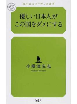 優しい日本人がこの国をダメにする(幻冬舎ルネッサンス新書)