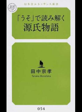 「うそ」で読み解く源氏物語(幻冬舎ルネッサンス新書)