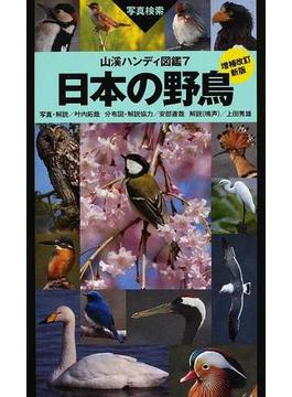 日本の野鳥 写真検索 増補改訂新版