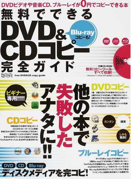 無料でできるDVD&CDコピー完全ガイド Blu‐rayコピーも!