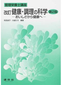 健康・調理の科学 おいしさから健康へ 改訂 第2版