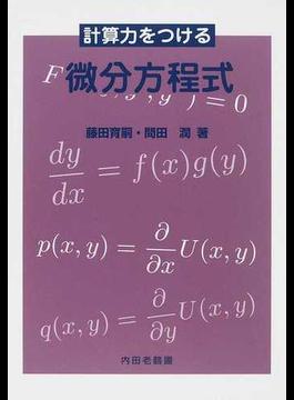 計算力をつける微分方程式