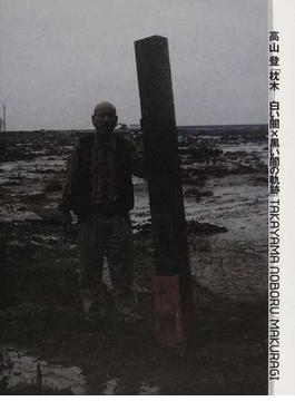 高山登「枕木−白い闇×黒い闇の軌跡」