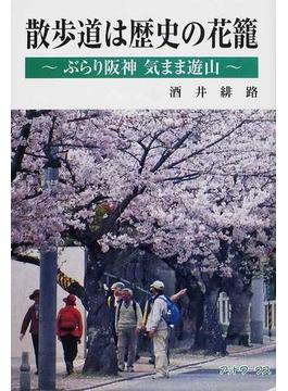 散歩道は歴史の花籠 ぶらり阪神気まま遊山