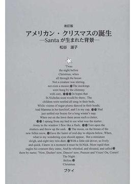 アメリカン・クリスマスの誕生 Santaが生まれた背景 改訂版