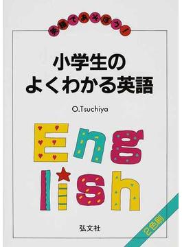 小学生のよくわかる英語 英語であそぼう! 第8版